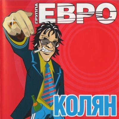 Евро - Любовь Повернулась ко Мне Zадом