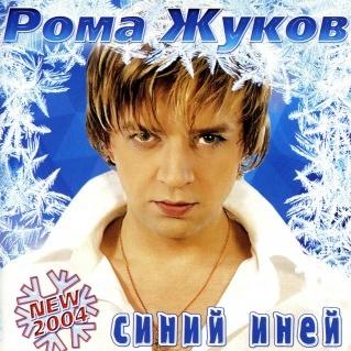 Роман Жуков - Синий Иней