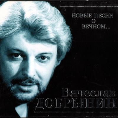 Вячеслав Добрынин - Новые Песни О Вечном (Album)