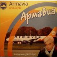 Анатолий Днепров - Армавия
