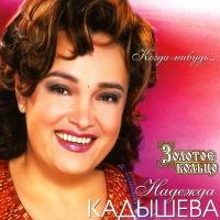 Надежда Кадышева - Когда-Нибудь