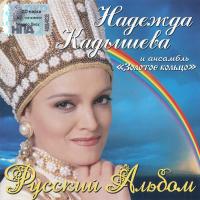 - Русский Альбом