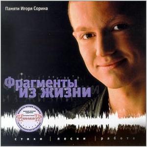 Иванушки Int. - Фрагменты из Жизни (Памяти Игоря Сорина) (Album)
