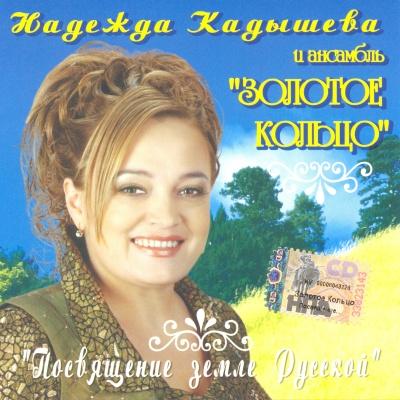 Надежда Кадышева - Посвящение Земле Русской