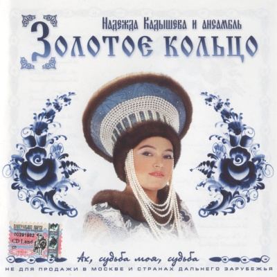 Надежда Кадышева - Ах, Судьба Моя, Судьба