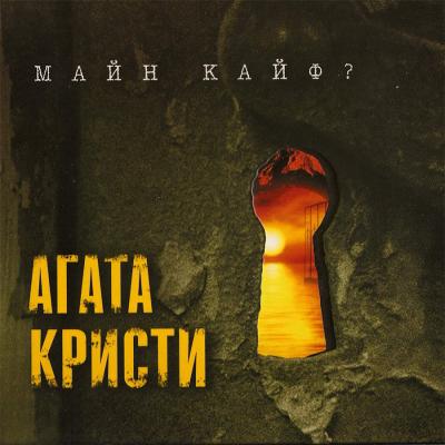 Агата Кристи - Секрет