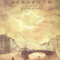 Борис Гребенщиков - Пески Петербурга