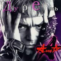 Алиса - Дурень (Album)
