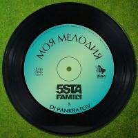 5sta Family - Моя Мелодия