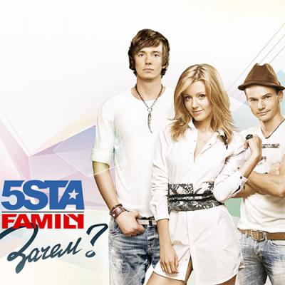 5sta Family - Зачем (Hardcore Version)
