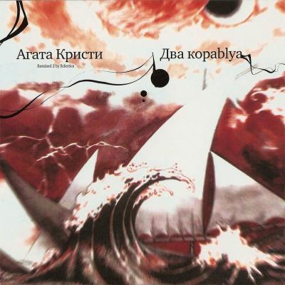 Агата Кристи - Два Кораblya (Remixed 2)