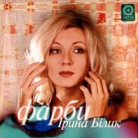 Ірина Білик - Фарби (Album)