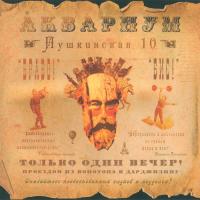 Борис Гребенщиков - Пушкинская 10