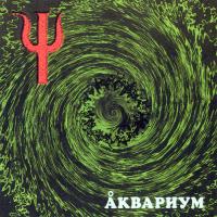 Борис Гребенщиков - Пси