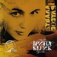 Ірина Білик - Кувала Зозуля (Album)