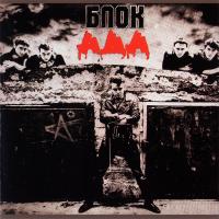 Алиса - БлокАда (Album)