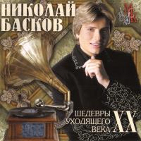 Николай Басков - Шедевры Уходящего Века