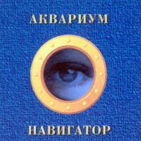Борис Гребенщиков - Навигатор
