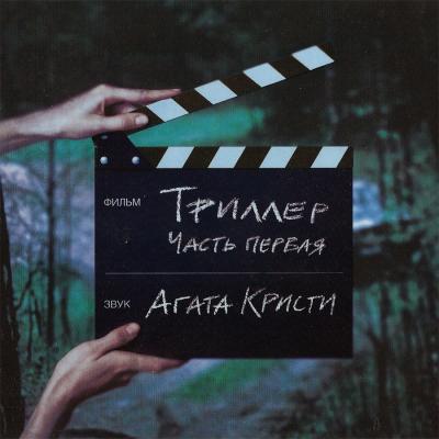 Агата Кристи - Звездочёт