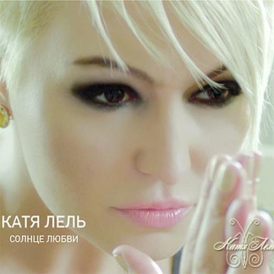 Катя Лель - Солнце Любви (Album)