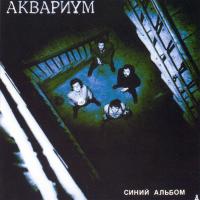 Борис Гребенщиков - Синий Альбом