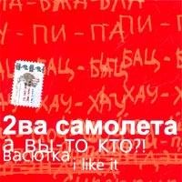 Два Самолета - 3ри Песни (Single)