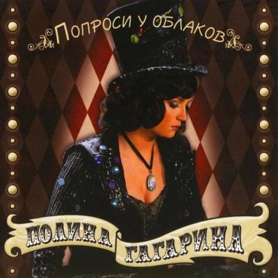 Полина Гагарина - Попроси у Облаков