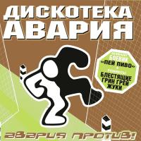Дискотека Авария - MF