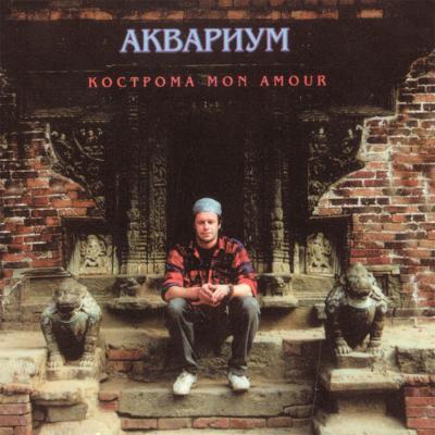 Борис Гребенщиков - Кострома Mon Amour