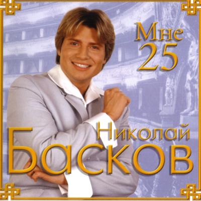 Николай Басков - Мне 25