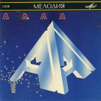 Алла Пугачева - Алла