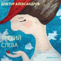 Dr. Александров - Третий Слева