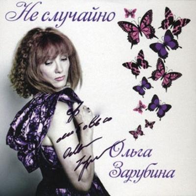 Ольга Зарубина - Не Случайно