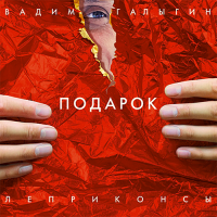 Вадим Галыгин - Russian Models
