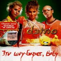 Слушать Demo - 2000 Лет