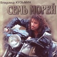 Владимир Кузьмин - Семь Морей