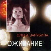 Ольга Зарубина - Ожидание