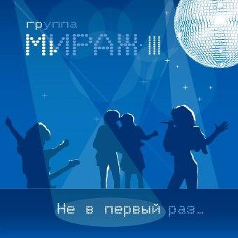 Мираж - Не В Первый Раз