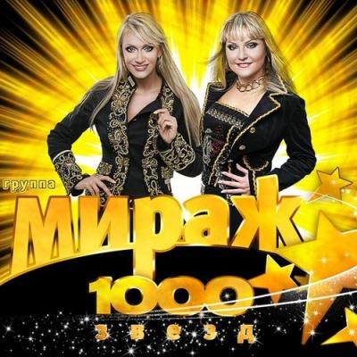 Мираж - 1000 Звёзд