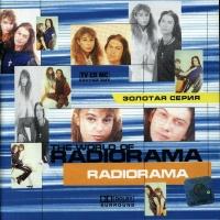 Radiorama - Aliens 2000 (Extended Mix)