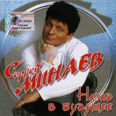 Сергей Минаев - Маргарита