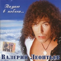 Валерий Леонтьев - Падаю В Небеса