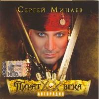 Сергей Минаев - Пират ХХ века
