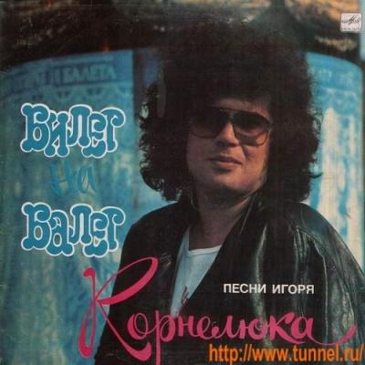 Игорь Корнелюк - Билет На Балет