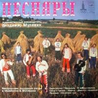 Песняры - Песняры - IV