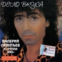 Валерий Леонтьев - Дело Вкуса