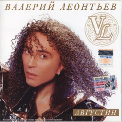 Валерий Леонтьев - Августин