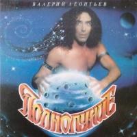 Валерий Леонтьев - Полнолуние