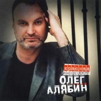 Олег Алябин - Красная Смородина
