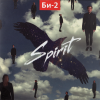Би-2 - Spirit. CD1. (Album)